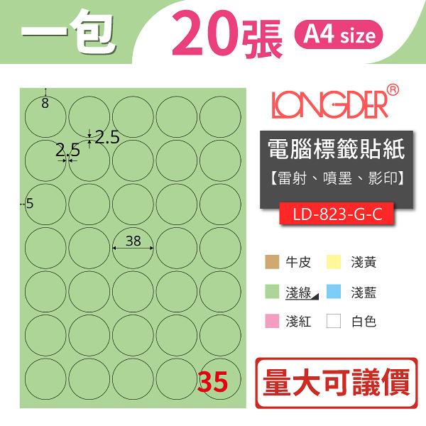 【龍德 longder】三用電腦標籤紙 35格 圓形標籤 LD-823-G-C  綠色 1包/20張 貼紙