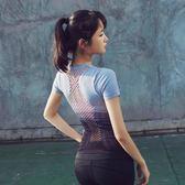 夏速干漸變美背運動瑜伽短袖緊身衣女露背跑步健身運動t恤上衣薄  無糖工作室