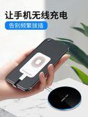 手機無線充電接收器貼片type-c快充蘋果兩用模塊線圈無線充電貼片