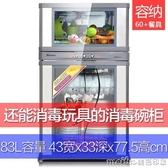 ZTP83C-2立式家用烘碗機 雙門臭氧小型高溫不銹鋼餐具碗櫃QM 美芭