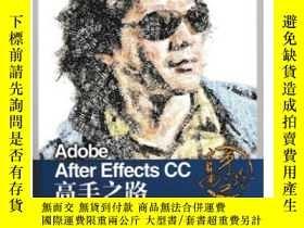 二手書博民逛書店Adobe罕見After Effects CC 高手之路 李濤