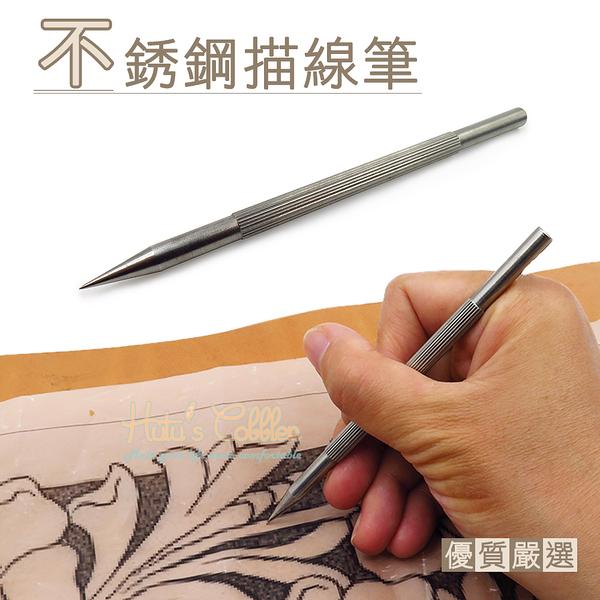 糊塗鞋匠 優質鞋材 N290 不銹鋼描線筆 1支 皮雕筆 鐵筆 描線定位筆 皮雕印花 畫線 描邊