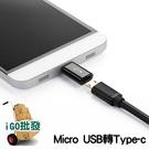 〈限今日-超取288免運〉USB 3.1 Type-C 轉接頭 數據線 充電口轉換頭 TYPE-C轉【C0064】