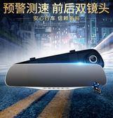 新科新款汽車載行車記錄儀雙鏡頭高清全景夜視24小時監控倒車影像 st2146『伊人雅舍』