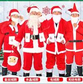 聖誕老人服裝成人聖誕節服裝套裝【步行者戶外生活館】