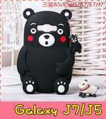 【萌萌噠】三星 Galaxy J7 / J5 (舊版) 日本可愛卡通熊本熊保護殼 全包矽膠軟殼 防摔 手機殼 手機套