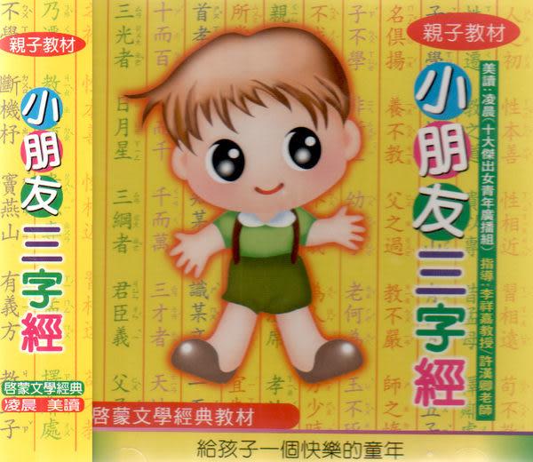 親子教材 小朋友三字經 CD (音樂影片購)