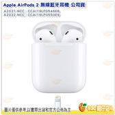 2019新品一年保固 送保護套 Apple AirPods 2 2代 無線藍牙耳機 公司貨 有線充電盒 airpods2