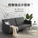 【IDEA】奢華美式復古沙發床三色可選【...
