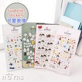 Norns【Suatelier stickers可愛表情】韓國進口 設計文具 手帳貼紙 禮物包裝貼紙 信封貼 禮品包裝