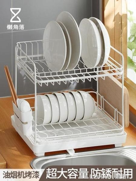 碗架水槽瀝水架洗碗池餐具碗碟架放碗筷架廚房置物架 樂活生活館