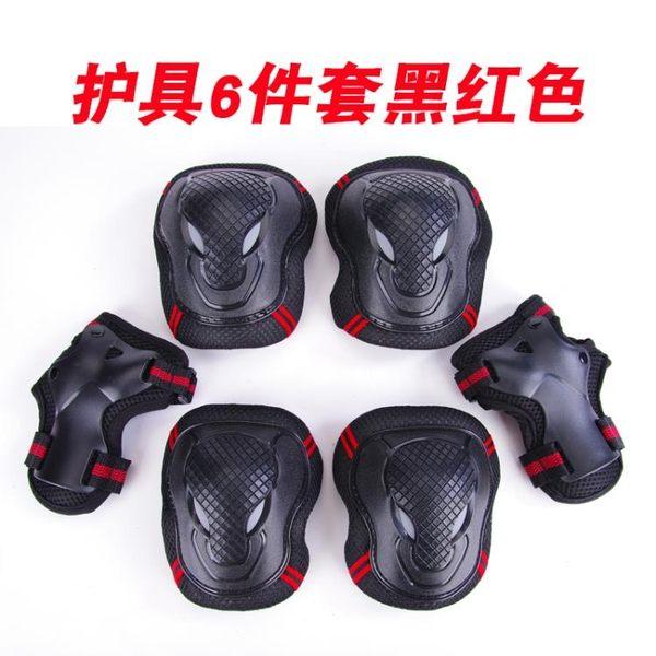 男女輪滑護膝護肘護腕6件套 成人兒童滑冰旱冰溜冰鞋滑板護具套裝
