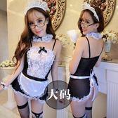 情趣用品 角色扮演 cosplay 女僕裝女傭大碼情趣內衣制服誘惑套裝
