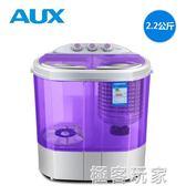 家用雙桶缸半全自動寶嬰兒童小型迷你洗衣機脫水甩乾 電壓:220v igo 『極客玩家』