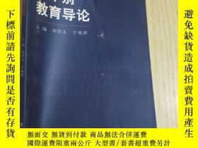二手書博民逛書店罕見個別教育導論Y28455 劉國玉 等 警官教育出版社