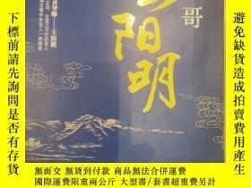 二手書博民逛書店明朝一哥罕見王陽明Y165565 呂崢 著 湖南人民出版社 出版