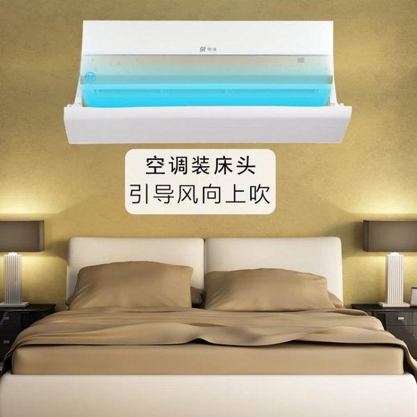 冷氣擋風板防直吹導風板月子擋冷氣冷氣出風口擋板XW