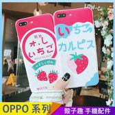 草莓飲料 OPPO A57 F1S 手機殼 日系飲品 草莓果汁 全包邊軟殼 保護殼保護套 防摔殼