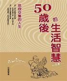 (二手書)50歲後的生活智慧:悲欣交集的人生