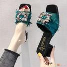 拖鞋女外穿2020夏新款水鉆小香風網紅半高跟時尚粗跟中跟一字涼拖 HX5401【花貓女王】