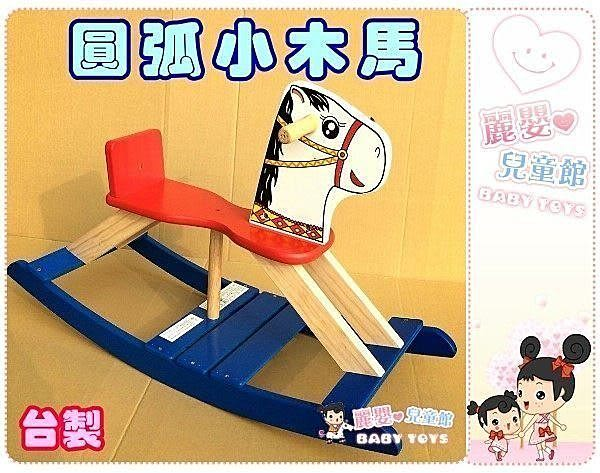 麗嬰兒童玩具館~台灣製.st安全玩具.復古童年-原木搖搖馬-圓弧小木馬.手工製玩具木馬