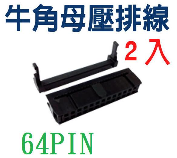 [ 中將3C ] IDC連接頭 牛角母壓排線2PC裝  64PIN  (SC-64-B-A-AS)