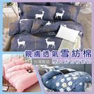 Artis台灣製【合版EB2】雙人床包被...