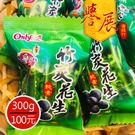 【譽展蜜餞】三封口竹炭花生(烤花生)/300g/100元