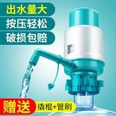 純凈水桶抽水器手動桶裝水家用手壓式礦泉水龍頭飲水按壓水器出水 幸福第一站