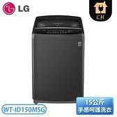 [LG 樂金]15公斤 Smart Inverter 智慧變頻洗衣機 WT-ID150MSG