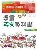 (二手書)升國中前必讀的漫畫英文教科書(3):基本文法篇(上)