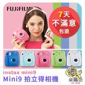 樂魔派 『 富士 平輸 MINI 9 拍立得相機 單機 』免運 mini9 instax fujifilm