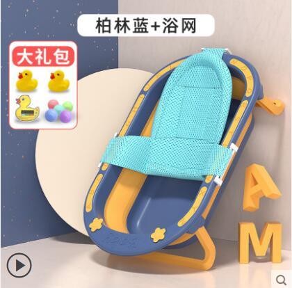 嬰兒洗澡盆寶寶摺疊浴盆新生幼兒童可坐躺家用大號沐浴桶小孩用品 NMS小艾新品