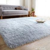 地毯客廳歐式現代簡約茶幾墊子長毛臥室床邊飄窗加厚純色 mks全館88折