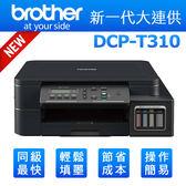 Brother DCP-T310 原廠大連供三合一複合機 T310