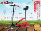 [億達百貨] 20638 雙翼滑板車 滑板車 摺疊車 腳踏車 兒童三輪車 運動功能 童車 好收納 現貨特價~