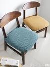 家用彈力鏤空椅套罩加厚通用餐桌萬能椅子套坐面椅面椅墊凳子座套 印象家品