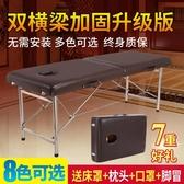 美容床 手提便攜式折疊美容床原始點按摩床推拿床火療床紋身床理療床 雙11下殺8折