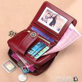 新款女士錢包女短款學生韓版多功能駕駛證皮夾迷你零錢包 魔方數碼館