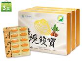 兆鴻生技 薑蜆雙寶3盒(共180粒)