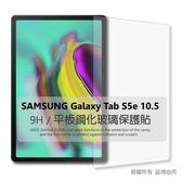 TAB S5e 10.5 T720 三星SAMSUNG 平板專用 9H硬度 鋼化玻璃貼 抗刮 螢幕膜 保護貼