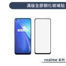 realme C21 滿版全膠鋼化玻璃貼 保護貼 保護膜 鋼化膜 螢幕貼 H06X7