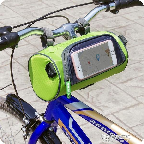 單車包自行車車包騎行車頭包折疊車車前包死飛單車觸屏車把包山地車裝備 凱斯盾