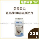 寵物家族-美國貝克愛貓樂頂級貓用奶水236ml