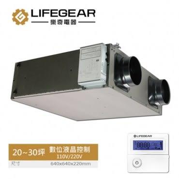 【樂奇】HRV-150G2 全熱交換器(數位液晶控制-220V)