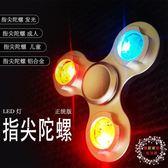 交換禮物-戰鬥陀螺成人減壓發光LED燈八卦指尖陀螺三葉兒童絕版進口合金旋轉