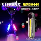 自行車尾燈 山地自行車尾燈USB充電LED警示燈防水單車夜間騎行裝備死飛配件 玩趣3C