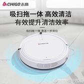 志高/CHIGO全自動掃地機器人家用超薄智慧吸塵洗擦地拖地一體機 (橙子精品)
