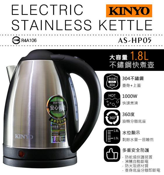 ◆KINYO 耐嘉 AS-HP05 不鏽鋼快煮壺 1.8L 大容量 304不鏽鋼 不銹鋼 電熱水壺 煮水壺 電茶壺 電熱壺