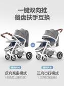 嬰兒車 嬰兒推車可坐可躺
